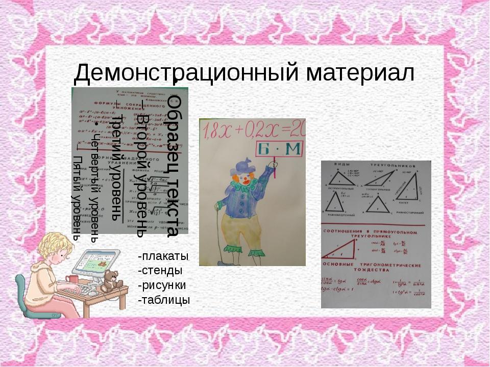 Демонстрационный материал -плакаты -стенды -рисунки -таблицы
