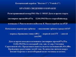 """Космический корабль """"Восток-1"""" (""""Vostok-1"""") КРАТКИЕ СВЕДЕНИЯ О КОРАБЛЕ Регист"""