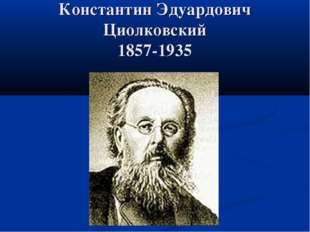 Константин Эдуардович Циолковский 1857-1935