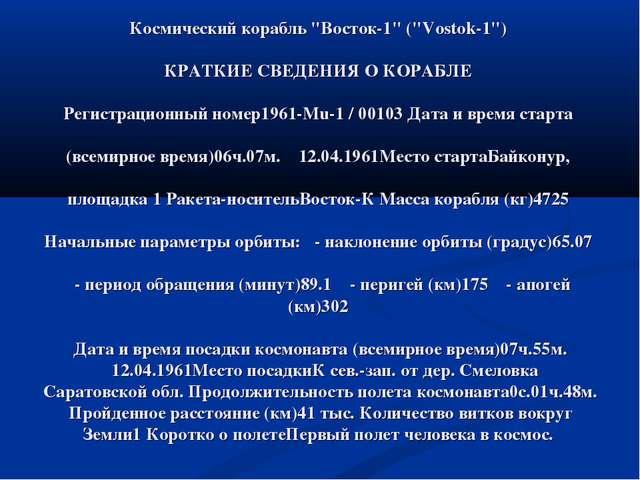 """Космический корабль """"Восток-1"""" (""""Vostok-1"""") КРАТКИЕ СВЕДЕНИЯ О КОРАБЛЕ Регист..."""