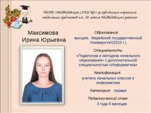 МОБУ «Медведевская СОШ №3 с углублённым изучением отдельных предметов им. 50-