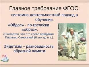 «Эйдос» - по-гречески «образ». (Считается, что это слово придумал Пифагор Сам