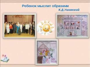 Ребенок мыслит образами К.Д.Ушинский