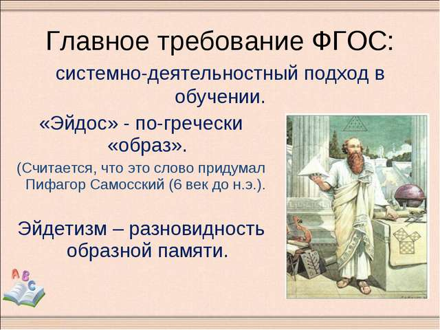 «Эйдос» - по-гречески «образ». (Считается, что это слово придумал Пифагор Сам...