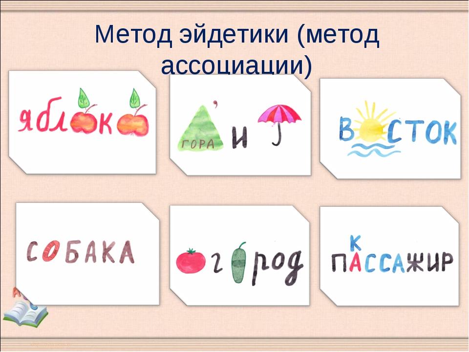 Метод эйдетики (метод ассоциации)