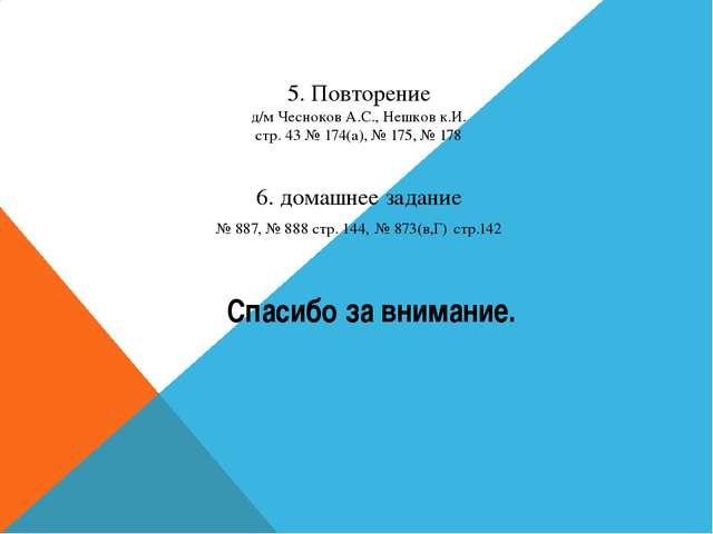 5. Повторение д/м Чесноков А.С., Нешков к.И. стр. 43 № 174(а), № 175, № 178 6...