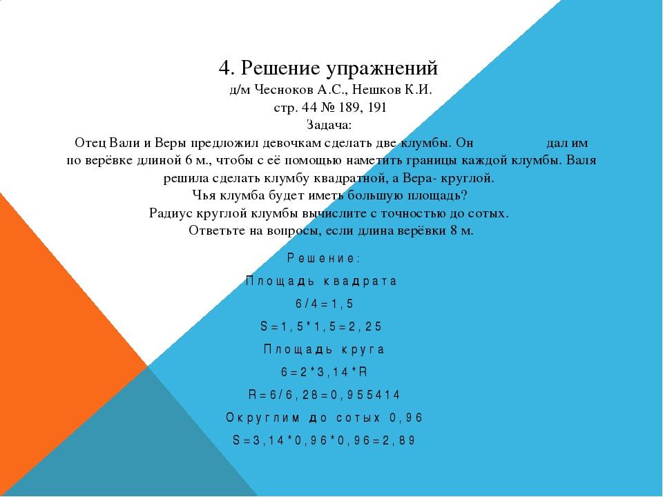 4. Решение упражнений д/м Чесноков А.С., Нешков К.И. стр. 44 № 189, 191 Задач...