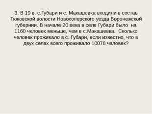 3. В 19 в. с.Губари и с. Макашевка входили в состав Тюковской волости Новохоп