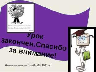 Урок закончен.Спасибо за внимание! Домашнее задание: №159, 161, 152(г-е)