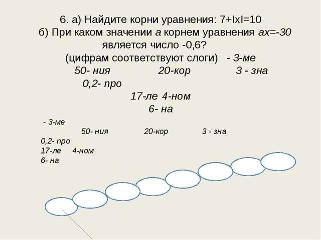 6. а) Найдите корни уравнения: 7+ΙхΙ=10 б) При каком значении а корнем уравне...