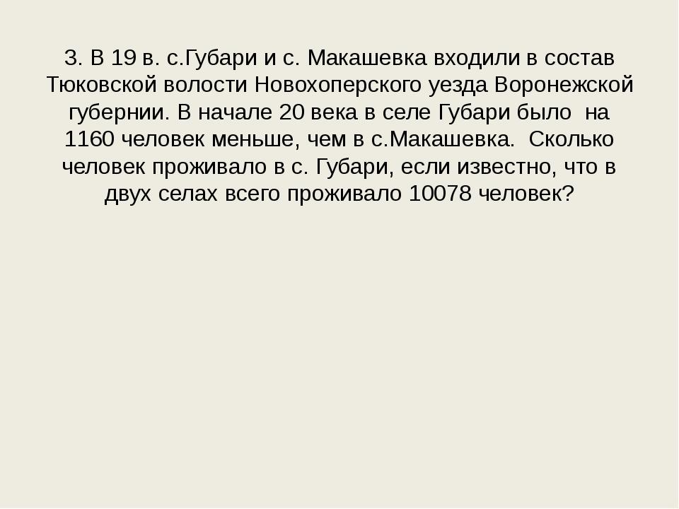 3. В 19 в. с.Губари и с. Макашевка входили в состав Тюковской волости Новохоп...