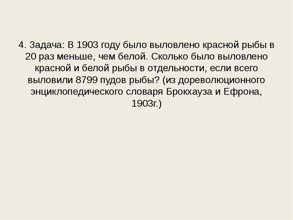 4. Задача: В 1903 году было выловлено красной рыбы в 20 раз меньше, чем белой...