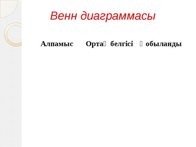 Венн диаграммасы Алпамыс Ортақ белгісі Қобыланды