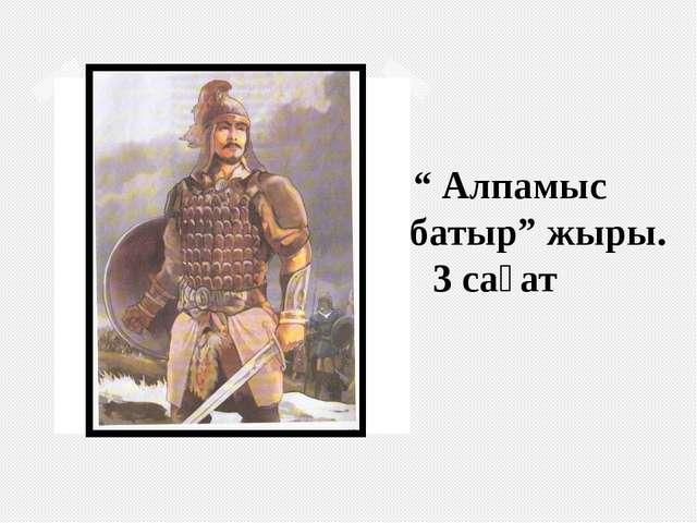 """"""" Алпамыс батыр"""" жыры. 3 сағат"""