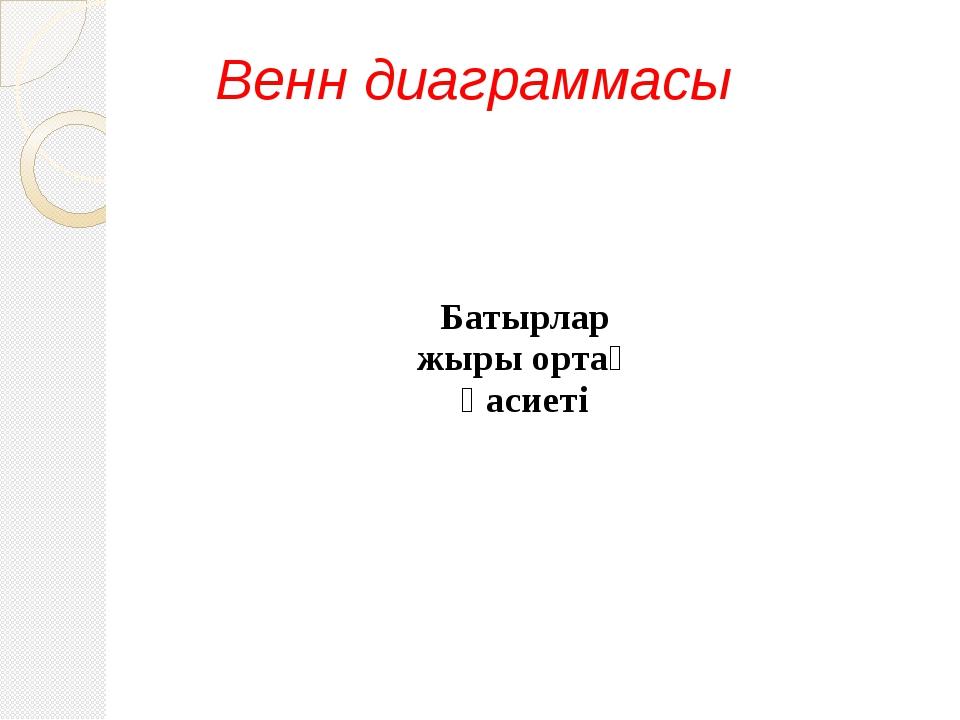 Венн диаграммасы Батырлар жыры ортақ қасиеті