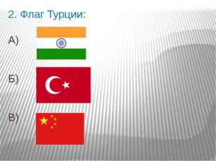 2. Флаг Турции: А) Б) В)