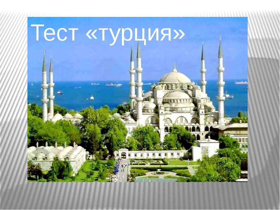 Тест «турция»