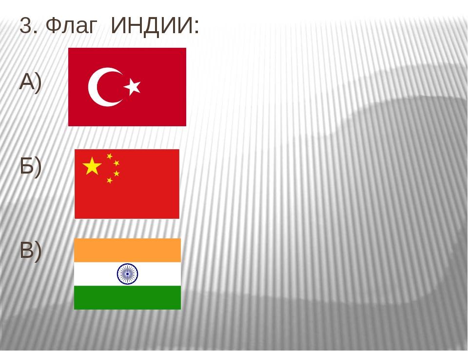 3. Флаг ИНДИИ: А) Б) В)