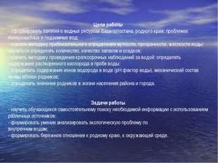 Цели работы - сформировать занятия о водных ресурсах Башкортостана, родного к
