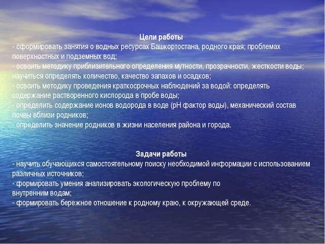 Цели работы - сформировать занятия о водных ресурсах Башкортостана, родного к...
