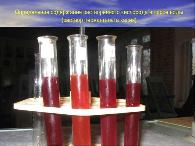 Определение содержания растворенного кислорода в пробе воды (раствор перманга...