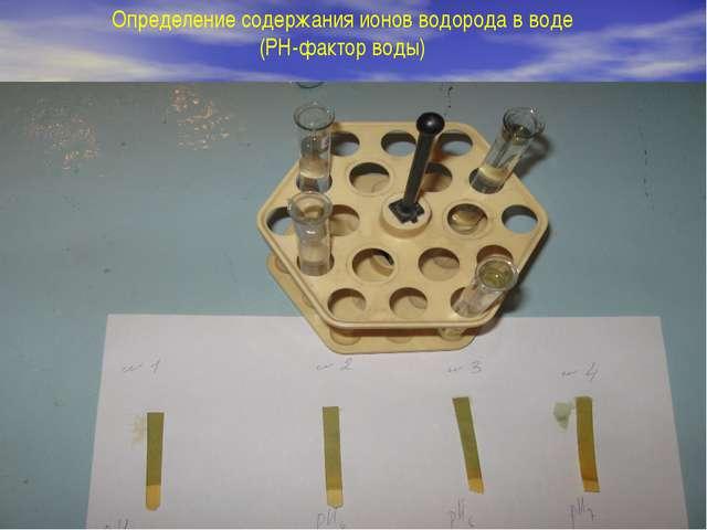 Определение содержания ионов водорода в воде (PH-фактор воды)