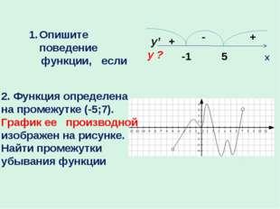 Опишите поведение функции, если X + - + y' -1 5 y ? 2. Функция определена на