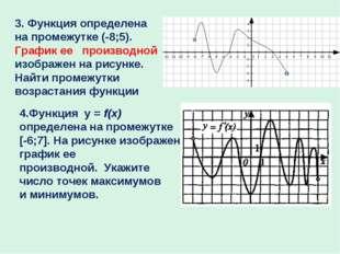 3. Функция определена на промежутке (-8;5). График ее производной изображен н