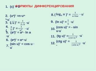ФОРМУЛЫ ДИФФЕРЕНЦИРОВАНИЯ 1. (с)' = 0 2. (un)' =n∙un-1∙u' 3. ( )' = ∙u' 4. (