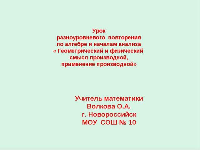 Урок разноуровневого повторения по алгебре и началам анализа « Геометрический...