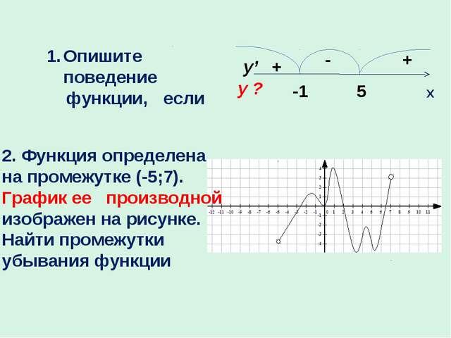 Опишите поведение функции, если X + - + y' -1 5 y ? 2. Функция определена на...