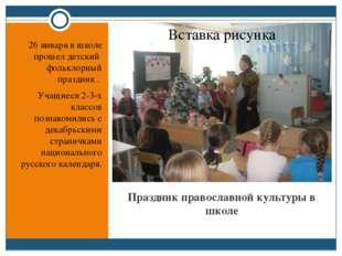 Праздник православной культуры в школе 26 января в школе прошел детский фольк