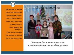 Ученики 2-а класса показали кукольный спектакль «Рождество» Мы пойдем за звез