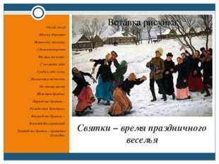 Святки – время праздничного веселья Овсей, овсей Шел по дорожке Нашел-то желе