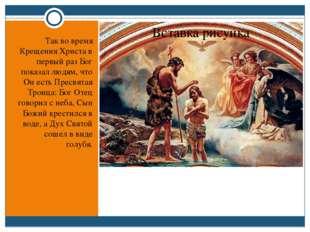 Так во время Крещения Христа в первый раз Бог показал людям, что Он есть Пре