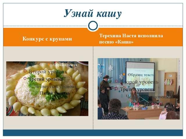 Конкурс с крупами Терехина Настя исполнила песню «Каша» Узнай кашу