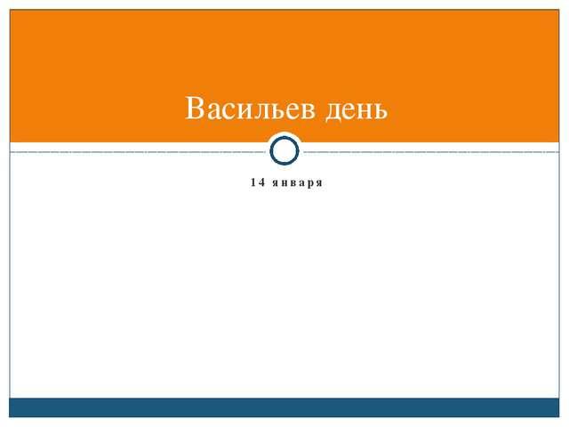 14 января Васильев день