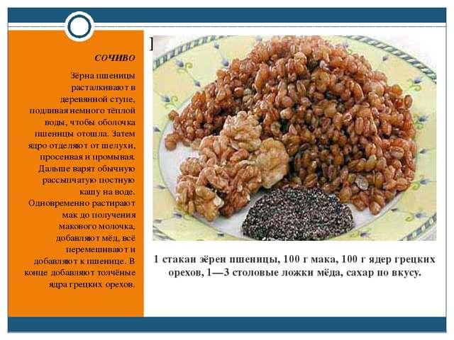 1 стакан зёрен пшеницы, 100г мака, 100г ядер грецких орехов, 1—3 столовые л...