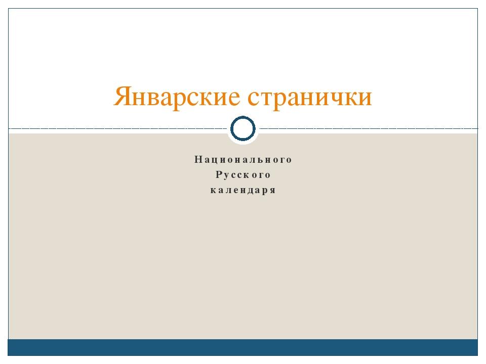 Национального Русского календаря Январские странички