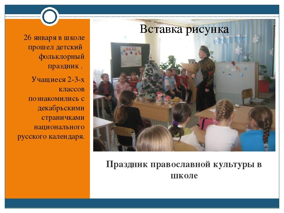 Праздник православной культуры в школе 26 января в школе прошел детский фольк...