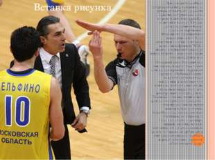 Правилами баскетбола запрещается бить соперника по рукам, толкать его, держат