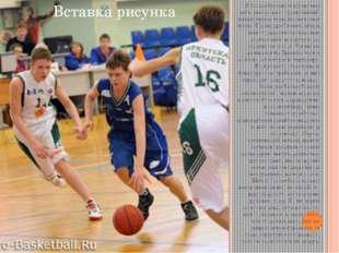В баскетбольных правилах есть несколько ограничений, касающихся техники веден