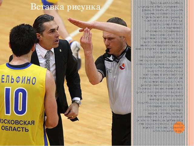 Правилами баскетбола запрещается бить соперника по рукам, толкать его, держат...