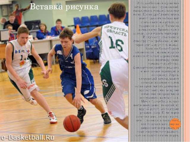 В баскетбольных правилах есть несколько ограничений, касающихся техники веден...