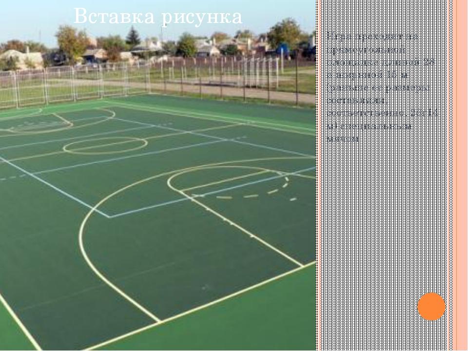 Игра проходит на прямоугольной площадке длиной 28 и шириной 15 м (раньше ее р...