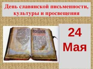 24 Мая День славянской письменности, культуры и просвещения День славянской п