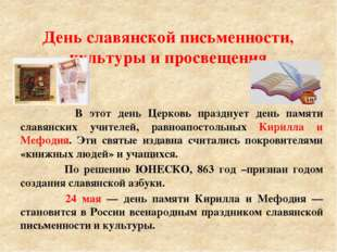 День славянской письменности, культуры и просвещения В этот день Церковь пра