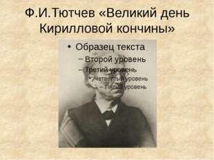 Ф.И.Тютчев «Великий день Кирилловой кончины»