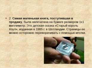 2. Самая маленькая книга, поступившая в продажу, была напечатана на бумаге р