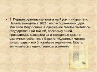3. Первая рукописная книга на Руси– «Куранты». Начала выходить в 1621г. по